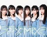 東宝芸能の美少女6人組PiXMiX、6・29ワンマンライブ