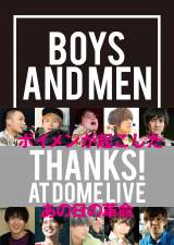 BOYS AND MEN写真集『BOYS AND MEN THANKS! AT DOME LIVE』の表紙(C)BOYS AND MEN『BOYS AND MEN THANKS! AT DOME LIVE』(講談社)より
