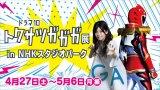 ドラマ10『トクサツガガガ』(全7話)BSプレミアムで一挙再放送にあわせ、東京・渋谷のNHKスタジオパークで『トクサツガガガ展』開催決定(C)NHK