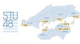 瀬戸内7県の港を航行するSTU48号