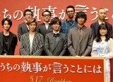 映画『うちの執事が言うことには』完成披露舞台あいさつの模様 (C)ORICON NewS inc.