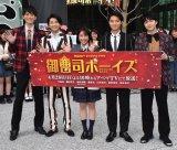 (左から)山本涼介、飯島寛騎、平祐奈、磯村勇斗、稲葉友 (C)ORICON NewS inc.