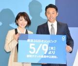 「東京2020オリンピック・パラリンピック競技大会」のチケット転売対策発表 (C)ORICON NewS inc.