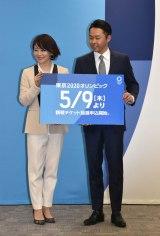 2020年東京五輪・パラリンピック組織委員会の会見に出席した(左から)大橋未歩、北島康介 (C)ORICON NewS inc.