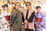 (左から)横山由依、武田鉄矢、コロッケ、伊東ゆかり (C)ORICON NewS inc.