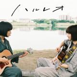 ハルレオのメジャーデビューEP『さよならくちびる』ジャケ写(C)2019「さよならくちびる」製作委員会
