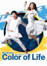東啓介と青野紗穂が共演するミュージカル『Color of Life』