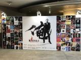 展示会『俺 矢沢永吉』が大阪で開幕