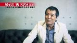 YouTubeで矢沢永吉のコメント動画を公開中
