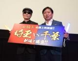 埼玉県民に感謝した(左から)魔夜峰央氏、武内英樹監督 (C)ORICON NewS inc.