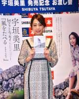 1stフォトエッセイ『風をたべる』発売記念イベントを開催した宇垣美里 (C)ORICON NewS inc.