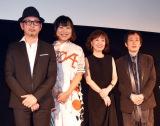 映画『エリカ38』舞台あいさつに登壇した(左から)日比遊一監督、山崎静代、浅田美代子、奥山和由プロデューサー