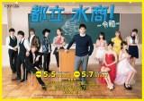 MBS/TBSドラマイズム『都立水商!〜令和〜』ポスタービジュアル(C)「都立水商!〜令和〜」製作委員会・MBS