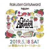 5月18日開催『GirlsAward 2019 SPRING/SUMMER』