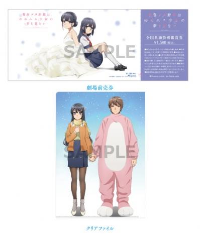 アニメ映画『青春ブタ野郎はゆめみる少女の夢を見ない』前売り券特典
