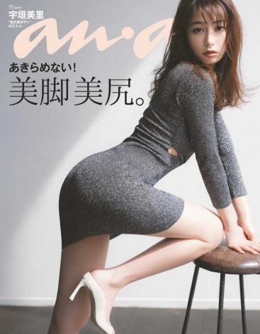 『anan』2149号の表紙を飾った宇垣美里(C)マガジンハウス