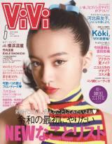 『ViVi』6月号に登場するKoki,