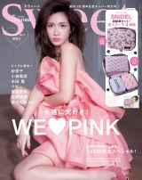 『sweet』5月号表紙(宝島社)