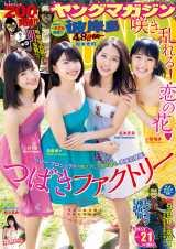『週刊ヤングマガジン』第21号表紙