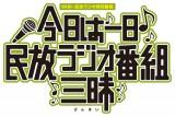 NHK&民放ラジオが大型生特番
