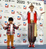 『イトーヨーカドー ランドセル2020』CM発表会に出席した(左から)鈴木楽、小林よしひさ (C)ORICON NewS inc.