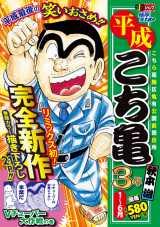 『平成こち亀 3年1〜6月』(C)秋本治・アトリエびーだま/集英社