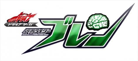 松島庄汰主演『ドライブサーガ 仮面ライダーブレン』(C)東映特撮ファンクラブ (C)石森プロ・テレビ朝日・ADK・東映