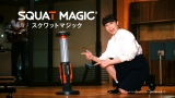 運動器具『スクワットマジック』のテレビCMに出演するELT・持田香織