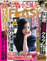 『FLASH』4月23日発売号表紙 (C)光文社/週刊FLASH