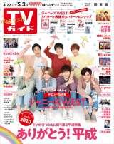 『TVガイド5月3日号』表紙を飾るジャニーズWEST