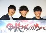 メイン(左から)逢坂良太、増田俊樹、畠中祐 (C)ORICON NewS inc.