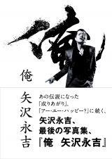 『俺 矢沢永吉』(ぴあ)通常版