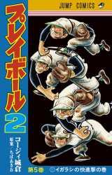 野球漫画『プレイボール2』のコミック第5巻 (C)ちばあきお・コージィ城倉/集英社