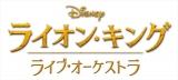 """『ライオン・キング』珠玉の音楽を""""生演奏""""で楽しめる、ライブ・オーケストラの公演も決定 Presentation licensed by Disney Concerts. (C)Disney"""