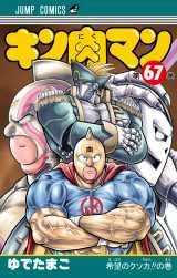 『キン肉マン』11年ぶりの読切掲載