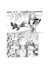 90年台後半〜00年前半のコギャル描いた少女漫画『GALS!』1巻より本編カット(C)藤井みほな/集英社