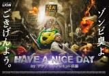 『トップ クリアリキッド抗菌 presents スペシャルWEBムービー「HAVE A NICE DAY」〜ゾンビ臭よ、ごきげんよう〜』キービジュアル
