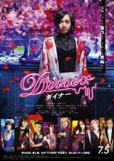 映画『Diner ダイナー』ポスタービジュアル(C)2019 「Diner ダイナー」製作委員会