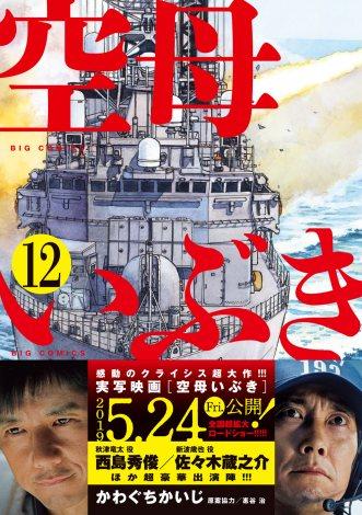 『空母いぶき』コミック12巻(C)小学館