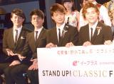 『イープラス presents「STAND UP! CLASSIC FESTIVAL 2018」』の会見に出席したLE VELVETS (C)ORICON NewS inc.