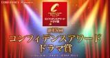 第15回『コンフィデスアワード・ドラマ賞』で松坂慶子が助演女優賞を受賞