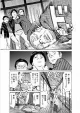 浦沢直樹氏の19年ぶりの短編集『くしゃみ』に収録されている一コマ (C)小学館