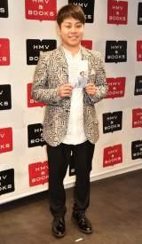 著書『SNSをポジティヴに楽しむための30の習慣』出版記念サイン会を開催したNON STYLE・井上裕介(C)ORICON NewS inc.
