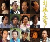映画『引っ越し大名!』の追加キャストが発表された(C)2019「引っ越し大名!」製作委員会