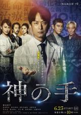 WOWOW『連続ドラマW 神の手』(6月23日スタート)ポスタービジュアル(C)WOWOW