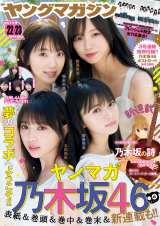『週刊ヤングマガジン』第22・23合併号表紙