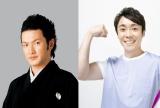 4月30日放送AbemaTV『7.2 新しい別の窓』に出演する中村獅童(左)、小林よしひさ