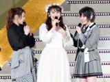 『AKB48グループ春のLIVEフェス』で行われた卒業セレモニーに集結した三銃士(西野未姫、小嶋真子、岡田奈々) (C)ORICON NewS inc.