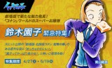 『コナン』鈴木園子の人気急上昇