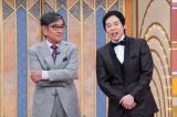 石坂浩二、3年ぶり『鑑定団』出演